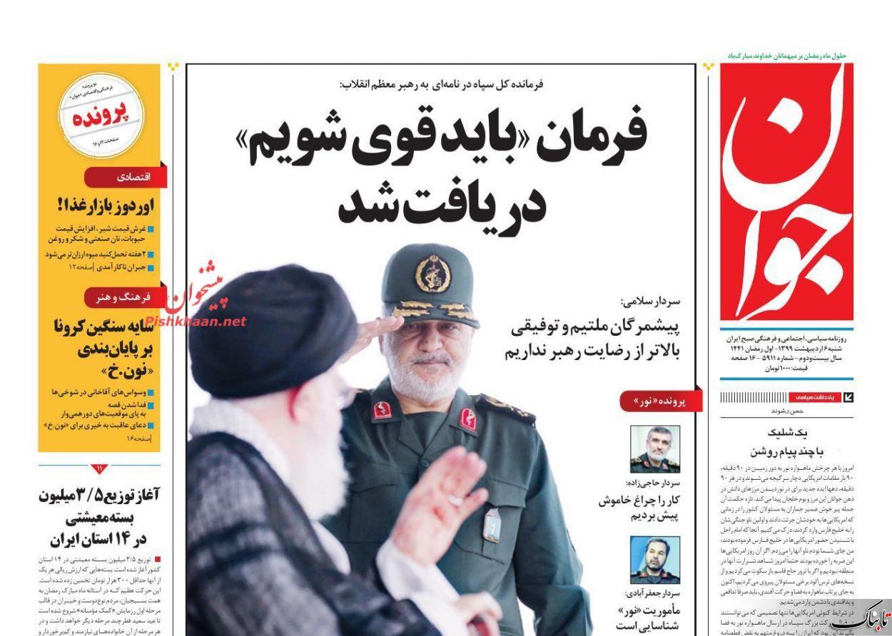 بازندگان نفت ارزان کدامها هستند؟ /نقطه پایان اقتصاد دستوری ایران کجاست؟ /پیامهای پرتاب ماهواره نور به روایت روزنامه جوان
