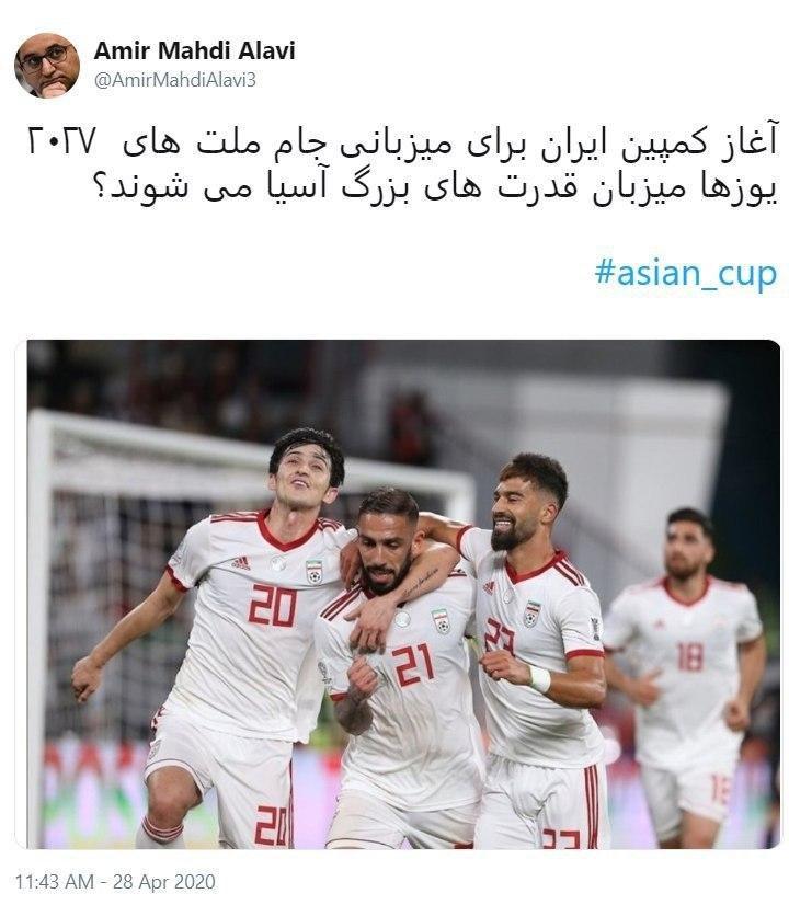 درخواست میزبانی ایران برای جام ملتهای آسیا