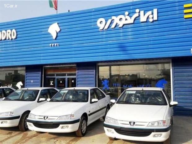 متقاضیان ثبت نام در طرح فروش فوقالعاده خودرو بخوانند