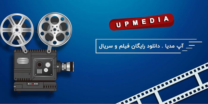 تماشای آنلاین و دانلود فیلم خارجی در آپ مدیا