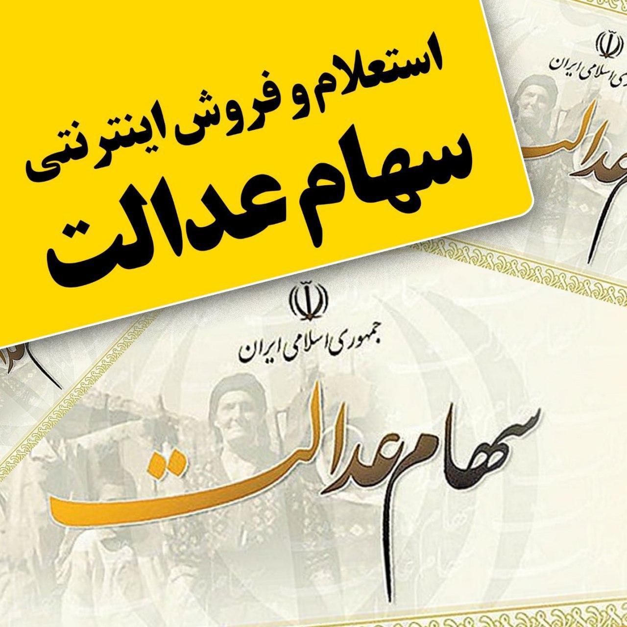 «سعدی» وارد بورس ایران شد