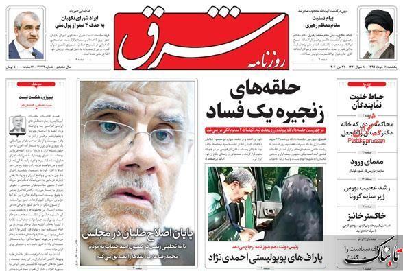 نسخه نجات اقتصاد ایران چیست؟ /علی لاریجانی و انتخابات ۱۴۰۰/پیشنهادی برای رئیس مجلس