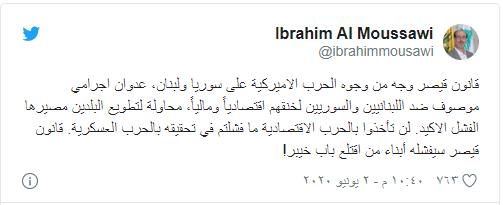تقلای ترامپ برای حل بحران قطر جهت کاهش پروازها از آسمان ایران/نشست «میشل عون» و سفرای ۵ عضو شورای امنیت/ درخواست روسیه برای توقف فوری جنگ در لیبی/ تأکید حزبالله بر شکست قانون «سزار»