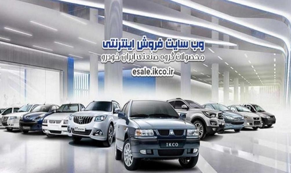 ۱۷خرداد، قرعه کشی فروش فوق العاده/۱۸خرداد آغاز پیش فروش ۴۵هزار دستگاه از محصولات ایران خودرو