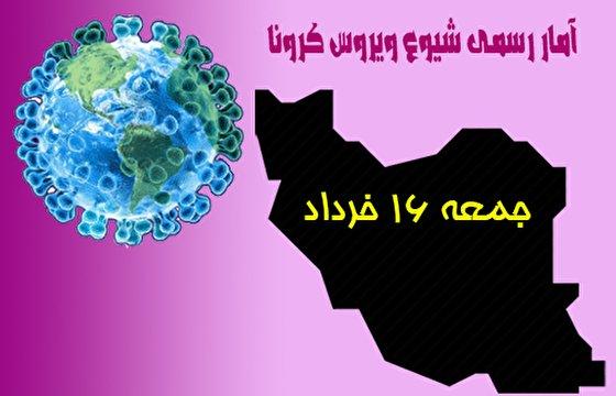 آخرین آمار کرونا تا شانزدهم خرداد/ ۶۳ تن دیگر جان باختند/ بهبودی حدود ۱۳۰ هزار بیمار