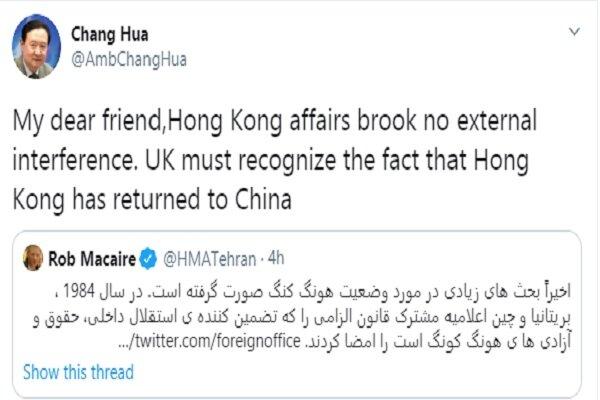 جدال سفیران انگلیس و چین در تهران بر سر هنگکنگ