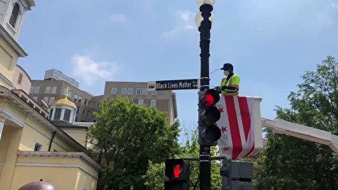تغییر بیسابقه نام خیابان کاخ سفید