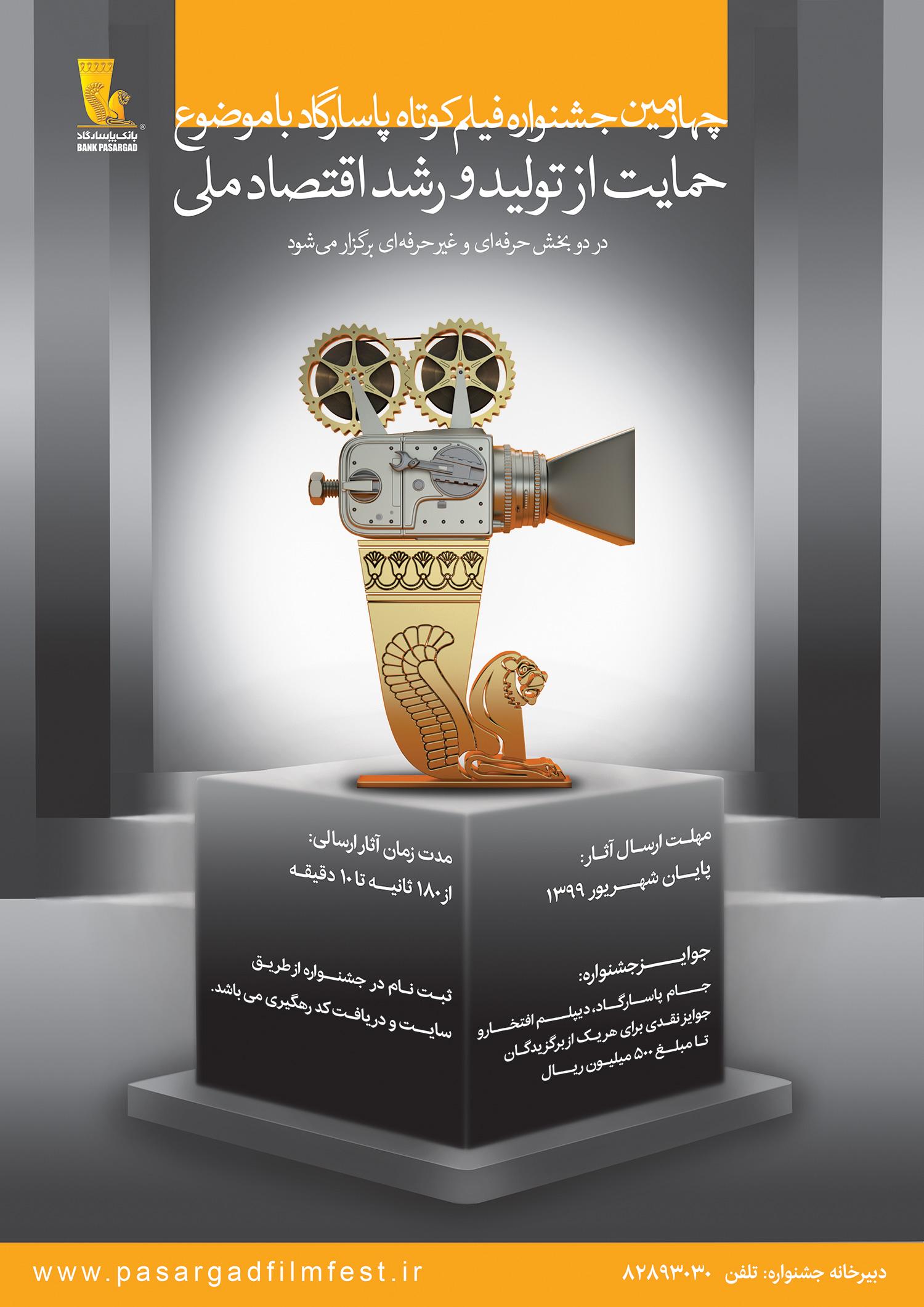 چهارمین جشنواره فیلم کوتاه بانکپاسارگاد