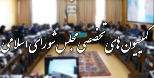 لیستنهایی اعضای کمیسیونهای تخصصی مجلس