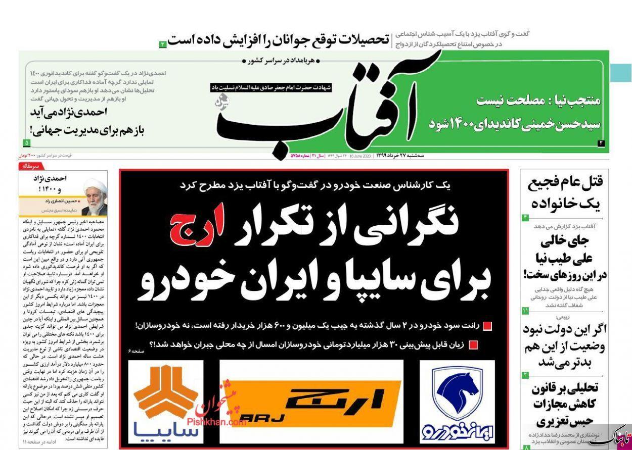 آیا جایی در ۱۴۰۰ برای احمدی نژاد هست؟/ زمزمه چاپ پول به گوش میرسد! /پس رسانه ملی جای کیست؟