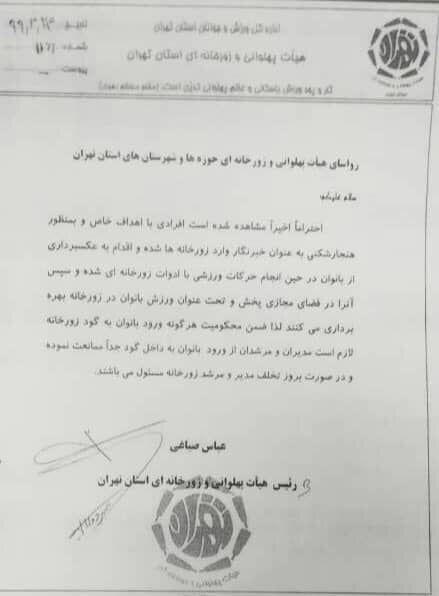 دستور رسمی برای جلوگیری از ورود بانوان به زورخانه