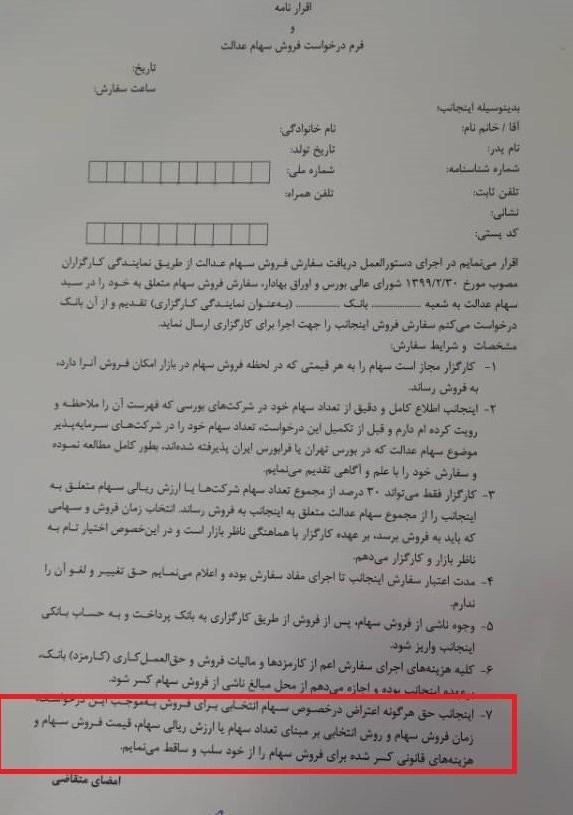 فرم درخواست فروش سهام عدالت منتشر شد