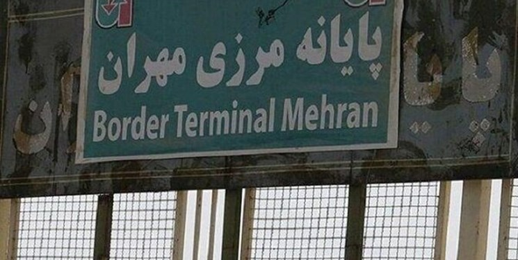 عراق مرز مهران را بعد از عید فطر باز میکند