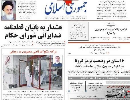  مرگ قاضی منصوری؛ قصور ایران یا رومانی؟ /احمدینژاد در سودای اکثریت؟! /شورای حکام، گرفتار سیاسیکاری