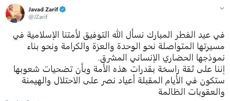 توئیت عربی ظریف به مناسبت عید فطر