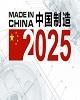 چهاردهمین برنامه پنج ساله توسعه چین و آنچه ما لازم...