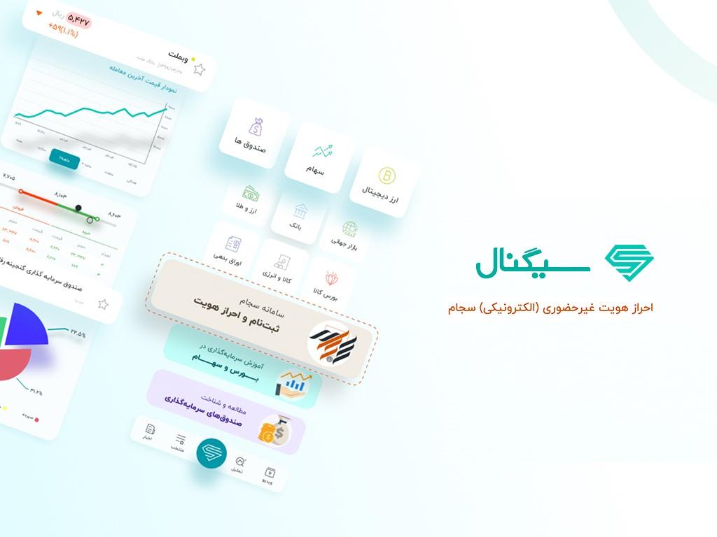 احراز هویت غیرحضوری (الکترونیکی) سجام در اپلیکیشن سیگنال