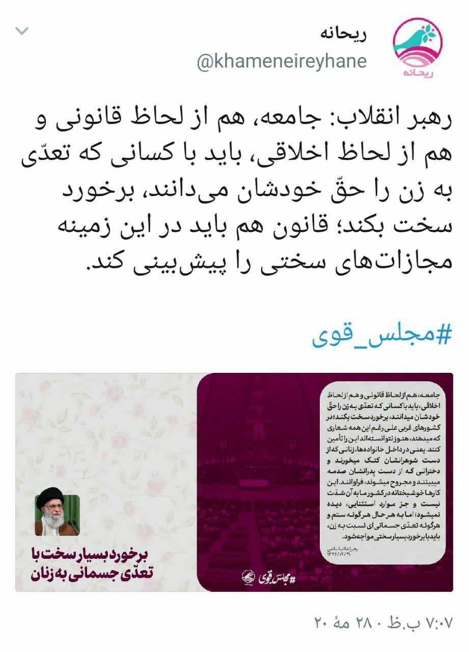 واکنش حساب توئیتری دفتر رهبر انقلاب به قتل رومینا