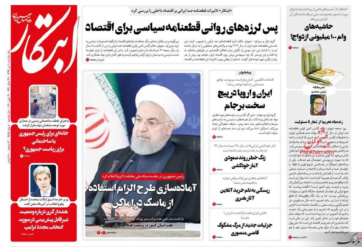 مرگ قاضی منصوری، یک هشدار برای قوه قضاییه؟! /علت رکورد شکنیهای بورس چیست؟ /زندهباد تحریم؛ از شعار تا مسئولیت