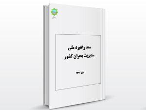 ۲۰ درصد پیشرفت در اسناد ملی و «صفر» درصد در اسناد استانی بعد از ۵ سال!