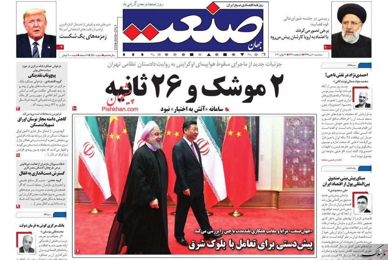ایران-چین در شرایطی جدید؟ /احمدینژاد در نقش ناجی! /فراتر از فاجعه