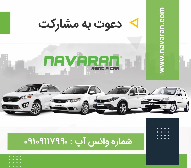 دعوت به مشارکت بزرگ ترین شرکت اجاره خودرو