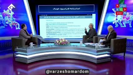 واکنش فدراسیون فوتبال به ادعای عجیب نصیرزاده در ورزش و مردم