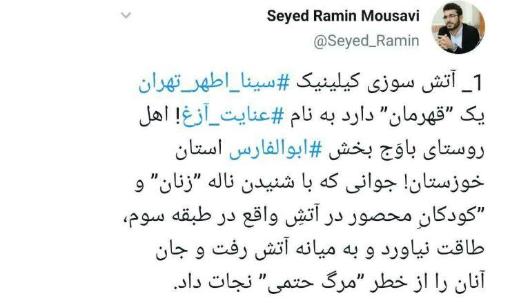 عنایت آزغ؛ ناجی مصدومان کلینیک سینا اطهر