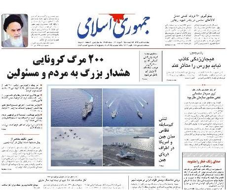 آقای مسئول، شما در خانه ۲۵ متری زندگی کردهاید؟ / جمهوری اسلامی:صدای زنگ خطر را بشنوید/رنج بزرگ اقتصاد ایران چیست؟