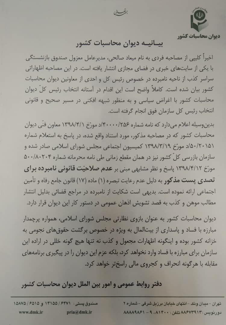 بیانیه دیوان محاسبات کشور