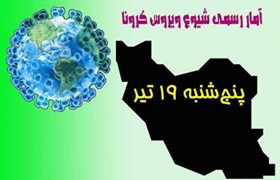 باز هم مرگ و میر کرونا در ایران رکورد شکست/ ۲۲۱ جان باخته در ۲۴ ساعت اخیر!