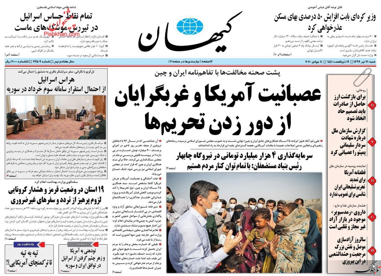 وزیر بهداشت و رئیس جمهور گلایه نکنند پاسخ بدهند/تپه به تپه تا ترکمنچای آمریکایی؟! /عبدی: چرا با توافق راهبردی مخالفم؟