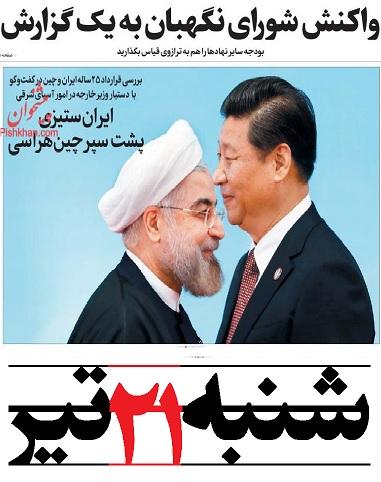 وزیر بهداشت و رئیس جمهور گلایه نکنند؛ پاسخ بدهند / تپه به تپه تا ترکمنچای آمریکایی؟! / عبدی: چرا با توافق راهبردی مخالفم؟