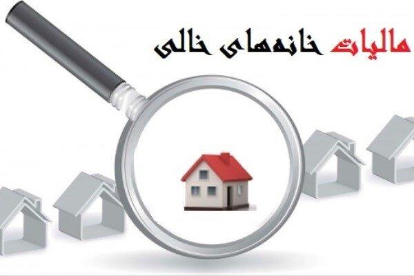 طرح مالیات بر خانههای خالی؛ کاهش نرخ مسکن یا تکرار مکررات