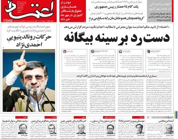 چرا مردم دروغباور شدهاند؟ /چرا باید به افزایش ارزش سهام بورس به دیده تردید نگریست؟ /موسیقیپروری احمدینژاد؟!