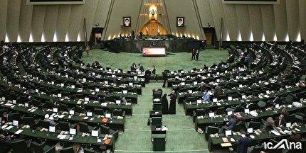 سرویس سیاسی،مجلس - تابناک | TABNAK