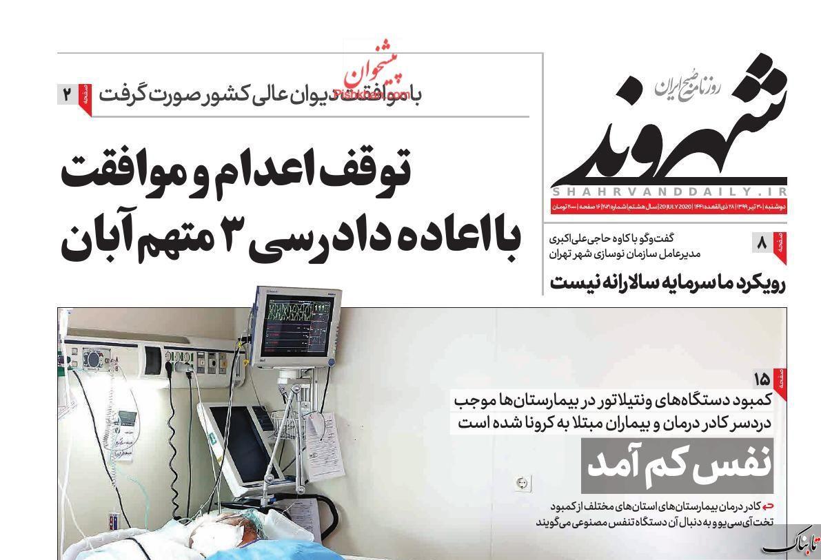 آغاز روند فروکش دلار؟ /چرا الکاظمی قبل از واشنگتن به تهران میآید؟ /توضیح یک حقوقدان درباره اعاده دادرسی سه متهم آبان