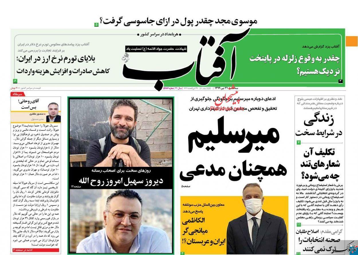 آقای روحانی! بس است/ ترامپ و بازی در وقت تلف شده /کمدی خصوصیسازی و زرنگبازی وزارت اقتصاد! 