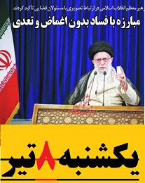 احکام صادره توسط قاضی منصوری بازنگری خواهند شد؟/ واکنش انتقادی رسالت به نامه موسوی خویینی/ واکنش ربیعی به نامه ۱۲ رئیس کمیسیونهای مجلس به روحانی