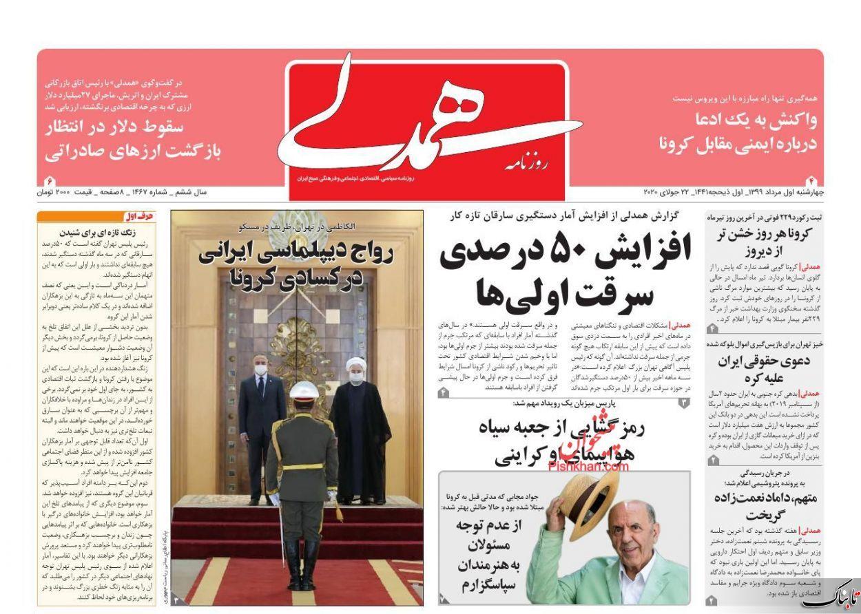 افزایش ۵۰ درصدی سرقت اولیها؛ زنگ تازهای برای شنیدن / ایران،  تنها تکیه گاه بغداد؟ /انتظارات تورمی ناشیازافزایش نرخ ارز را کنترل کنیم