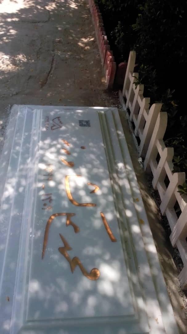 سنگ مزار زندهیاد محمدعلی کشاورز نصب شد