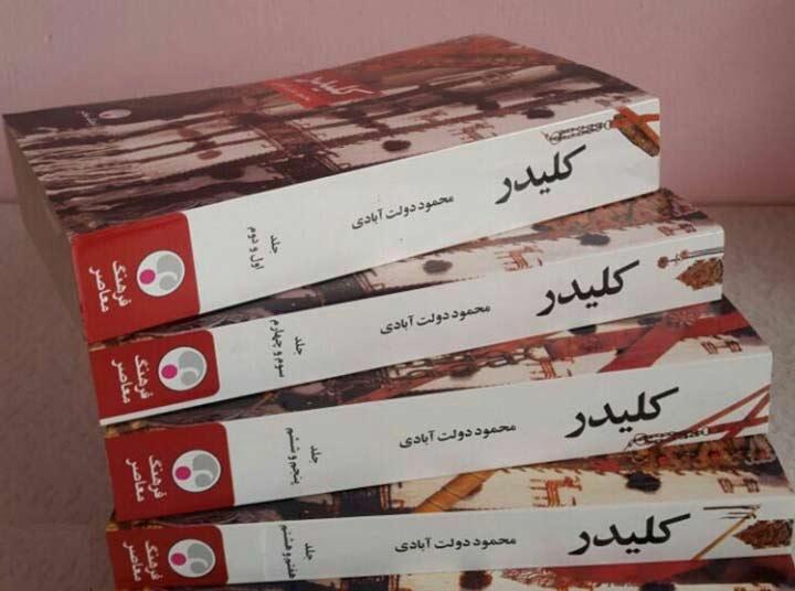 کلیدر یکی از طولانی ترین رمان های جهان