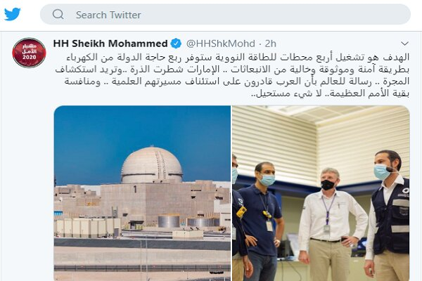 راهاندازی نخستین نیروگاه هستهای در کشورهای عربی/ هشدار سازمان ملل از تبدیل بحران لیبی به جنگ منطقهای/ واکنش به ترور پسر سید حسن نصرالله در بغداد/رسیدگی به شکایت ایران از آمریکا در دیوان لاهه