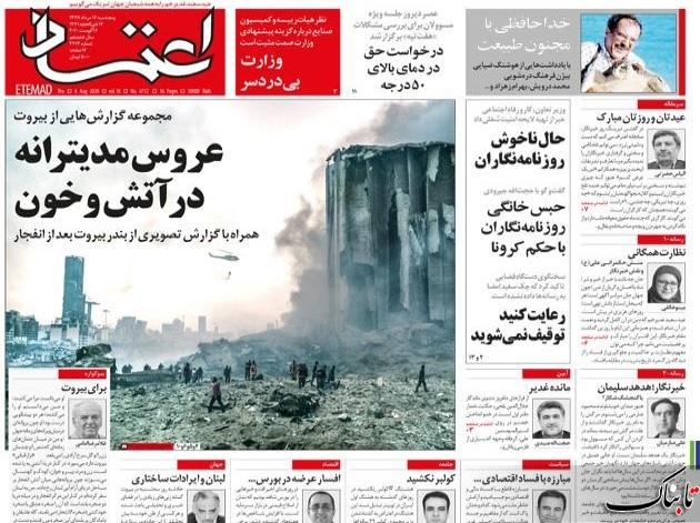 آثار انفجار لبنان بر منطقه خاورمیانه چه خواهد بود؟ /خبرنگار؛ هدهد سلیمان یا گنجشک شکار؟ /اعتراضات هفتتپه و معنی جدیدی از جامعه مدنی