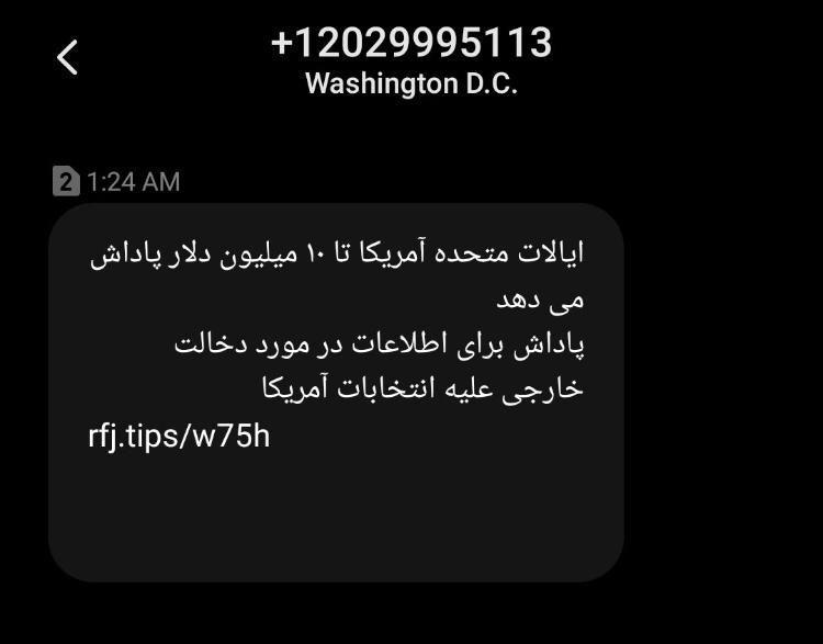 پیامکی عجیب از واشنگتن به ایران و روسیه؛ اطلاعات بدهید، پول بگیرید!