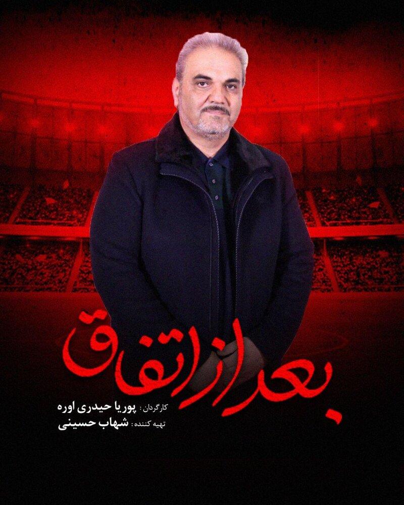 جواد خیابانی بازیگر فیلم شهاب حسینی شد