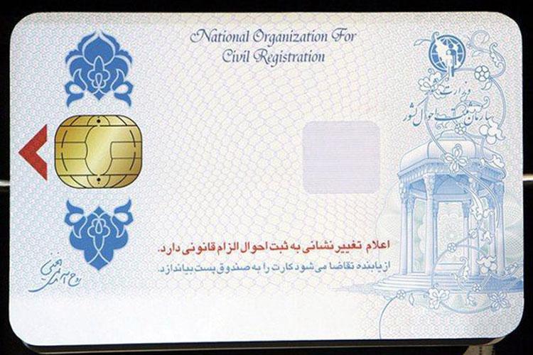 آخرین وضعیت صدور کارتهای ملی هوشمند
