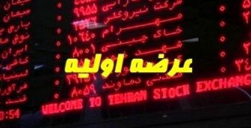 شوک به سهامداران توسط یک کارگزاری بورسی