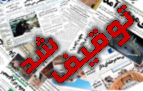 توقیف «جهان صنعت» به روایت مدیرمسوول روزنامه