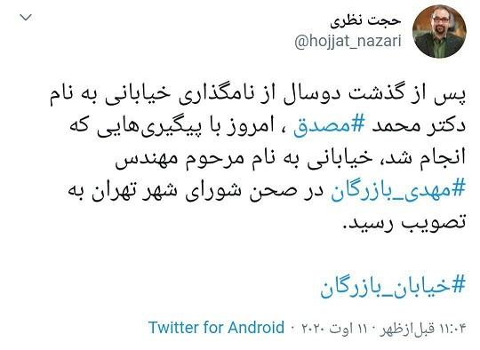 تغییر نام خیابانی در تهران به نام